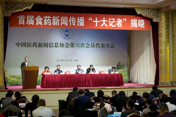 组图)中国医药新闻信息协会第六次会员代表大会胜利召开